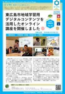 EVRI Letter no.790327のサムネイル