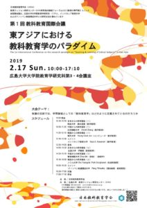 [最終盤]20190217日本教科教育学会と連携_修正_EVRI固有の表現問題 2のサムネイル