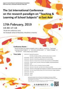 [最終盤]20190217日本教科教育学会と連携_修正_EVRI固有の表現問題 1のサムネイル