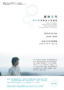 森田先生0518完成verのサムネイル