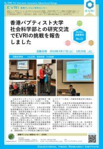 HUGLIレターno.21香港バプティストのサムネイル