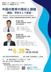 北京師範大學 完成20180617のサムネイル