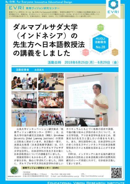 【確定】HUGLIレターno.28永田先生のサムネイル