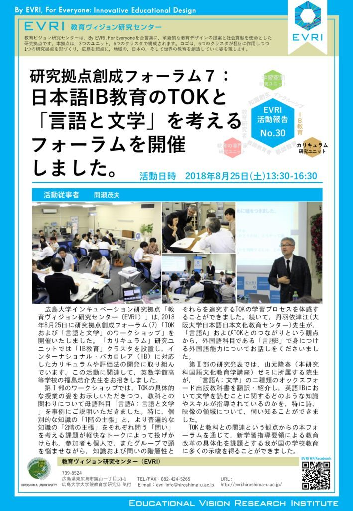 研究拠点創成フォーラム7:日本語IB教育のTOKと「言語と文学」を考えるフォーラムを開催しました