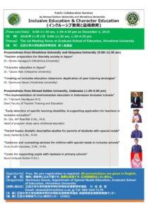 181101 HU UAD symposium flyer Rのサムネイル