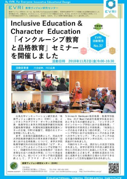 【確定】EVRIレターno.37インクルーシブ教育と品格教育のサムネイル