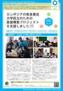 HUGLIレター(E-TEC9月10月)pptxのサムネイル