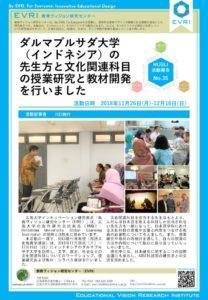 HUGLI Letter no.35 ダルマプルサダ(川口先生)のサムネイル