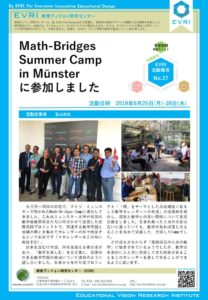 EVRIレターno.27(Mathbridge summer camp)のサムネイル