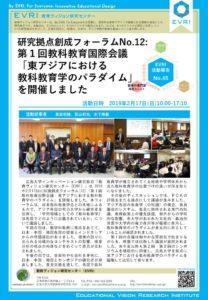 【確定】EVRI no.45 東アジア教科教育学パラダイム_守谷作成KK再修正のサムネイル