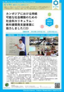 【確定】HUGLI Letter No.37 カンボジア12月渡航1(県教委との連携)のサムネイル