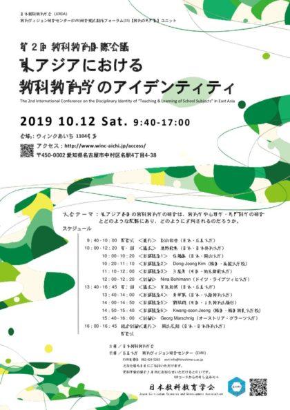 20191012日本教科教育学会最終版のサムネイル