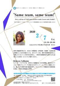 20200207ポスターのサムネイル