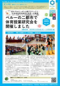 HUGLIレターno.54(ペルー現地研修)pptx.(mac)のサムネイル