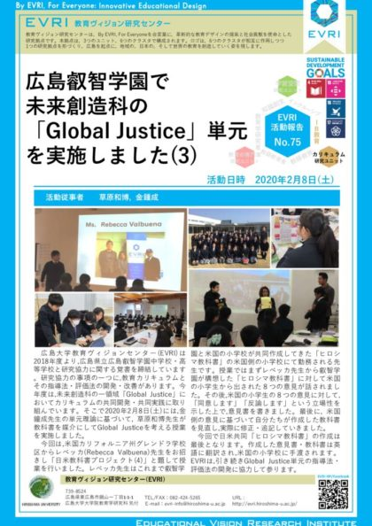 Letter no.75 Global Justice(3)_compressedのサムネイル