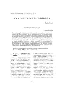 https_ir.lib.hiroshima-u.ac.jp_BullGradSchEducHU-Part3_68_27 1のサムネイル