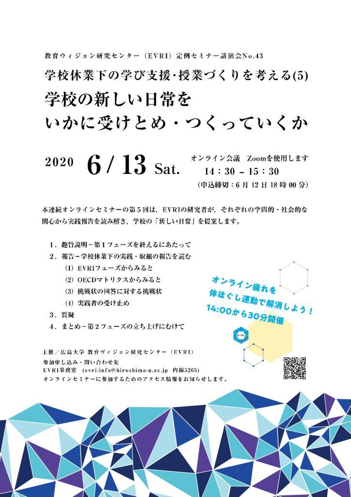 No.43学校休業下(5)ポスターのサムネイル