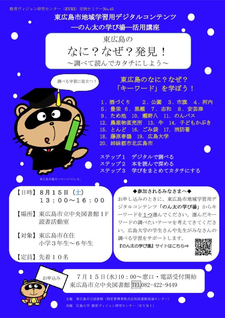 No.45 のん太の学び場ポスター2020(改)のサムネイル