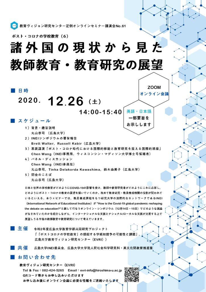 セミナーNo.61 日本語のサムネイル
