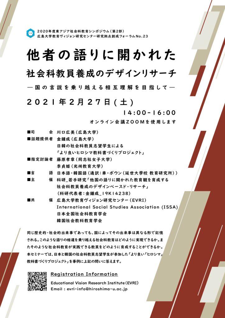 Forum No.23 2のサムネイル