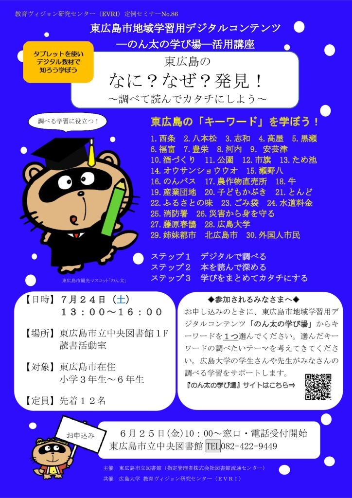 のん太の学び場ポスター2021(1)のサムネイル
