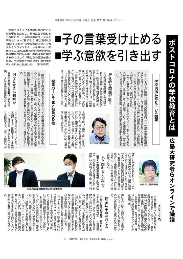 0ー1.中国新聞ポストコロナ_20210628のサムネイル